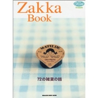 Zakka book―72の雑貨の話 (Magazine House mook)