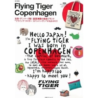 Flying Tiger Copenhagen (e-MOOK 宝島社ブランドムック)