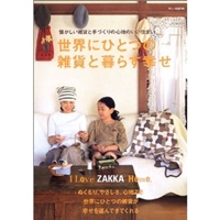 世界にひとつの雑貨と暮らす幸せ―I love zakka home. (I love zakka home) (I love zakka home)