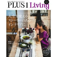 PLUS1 Living No.83―綴じ込み付録 通販マガジンPLUS1 Living Select Shop (別冊PLUS1 LIVING)