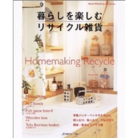 暮らしを楽しむリサイクル雑貨―Homemaking recycle (Heart warming life series)