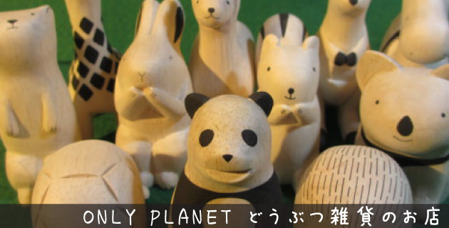 ONLY PLANET どうぶつ雑貨のお店