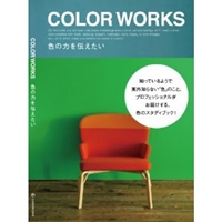 COLOR WORKS~色の力を伝えたい~ [新書]