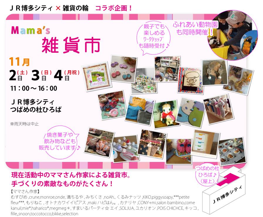 JR博多シティ×雑貨の輪コラボ企画「第一回Mama's雑貨市」