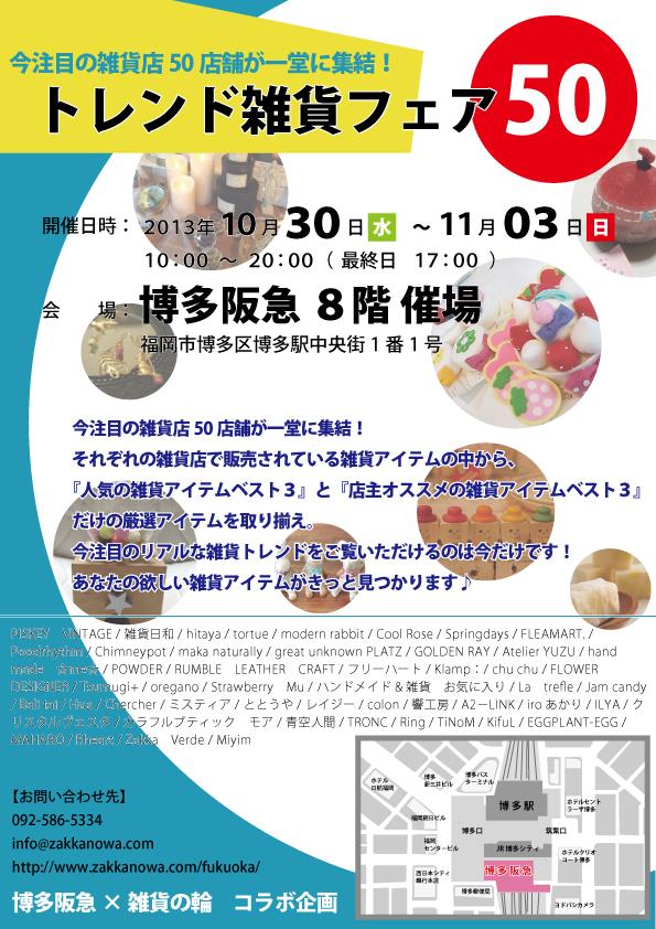 博多阪急×雑貨の輪コラボ企画「トレンド雑貨フェア50」
