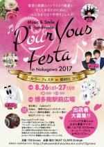 PourVousフェスタin那珂川2017 出店者募集中!