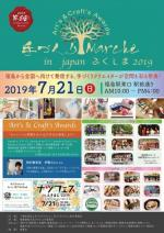 Art's & Craft's Awards手づくりMarche in Japan ふくしま2019