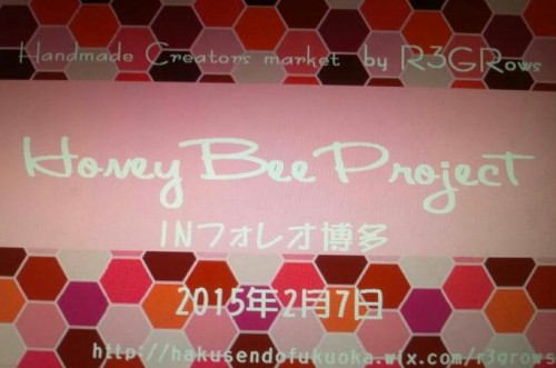 『Honey Bee Project』IN フォレオ博多   出店者募集中!!