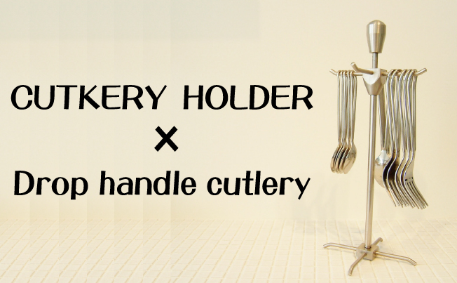 Drop handle cutleryディナーフォーク